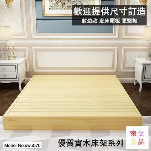 (包运费) 松木实木硬板床架排骨架单人床双人床尺寸可订造(约7至10日送到)(需自己组装)