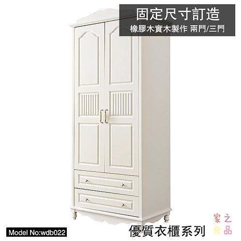 (包運費)橡膠木實木衣櫃 雙門/三門 現代簡約衣櫃 尺寸不可定製 (需要自己組裝)(約27至35日送到)