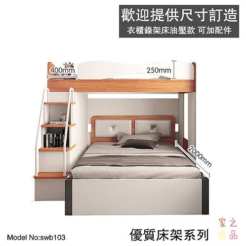 (包送貨) 兒童床碌架床  書架衣櫃款/油壓款 組合床 尺寸不可訂做 (可加錢安排師傅安裝)(約27至34日送到)