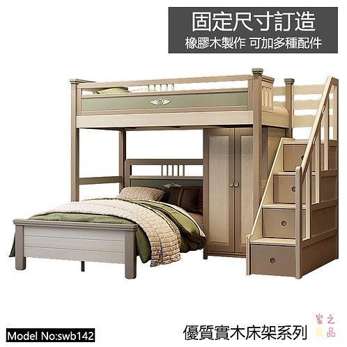 (包送貨) 橡膠木 碌架床上下床  可加單床/衣櫃/書桌/梯櫃/衣櫃 兒童床 組合床 尺寸不可訂做 (可加錢安排師傅安裝)(約27至34日送到)