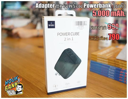 WIWU Power Cube 2 in 1 เป็น Charger และ Power bank ในตัวเดียว