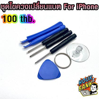 ชุดไขควงเปลี่ยนแบต For iPhone