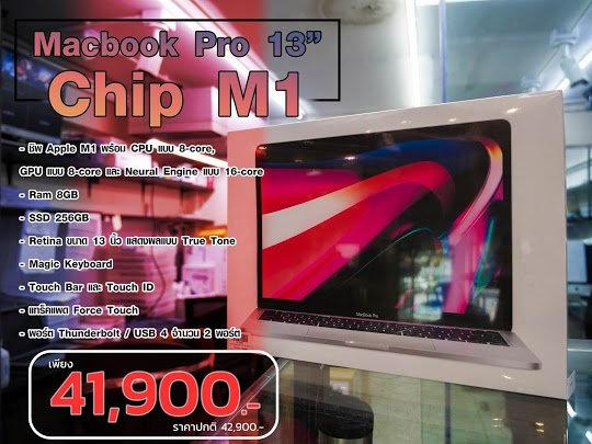 (new) macbook pro 13 inch' ssd 256 gb M1 ของใหม่ ประกันศูนย์ 1 ปี