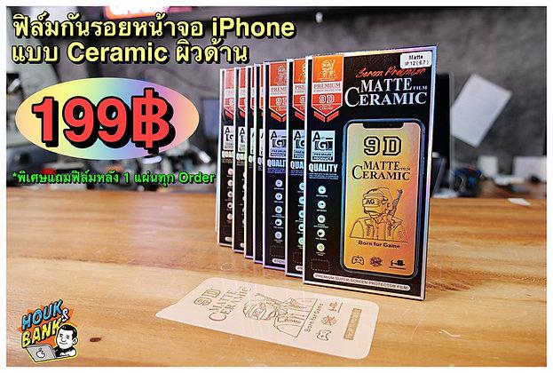 ฟิล์มกันรอยหน้าจอ iPhone แบบ Matte Ceramic (ฟิล์มเซรามิกผิวด้าน)