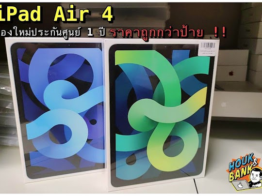 iPad air 4 ของใหม่ ประกันศูนย์ 1 ปี * เริ่มต้น 23,500 บาท