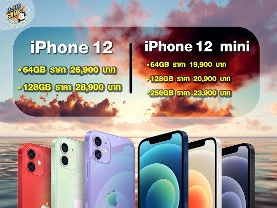 (new) iphone12 & iphone 12 mini ของใหม่ ประกันศูนย์ 1 ปี