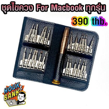 ชุดไขควง For Macbook ทุกรุ่น