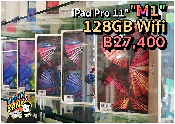 """New iPad Pro 11"""" """"M1"""" รุ่นใหม่ล่าสุด"""