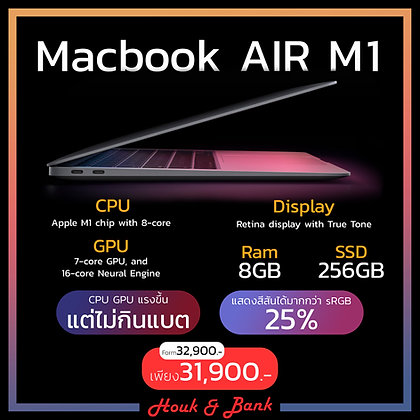 Macbook Air M1 ของใหม่ประกันศูนย์ 1 ปี