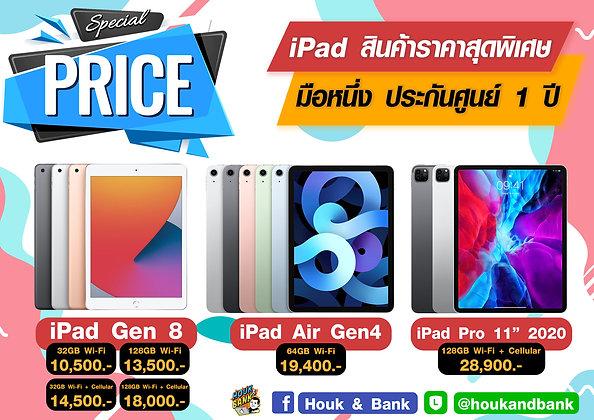 iPad หลากหลายรุ่นราคาลดพิเศษจ้า
