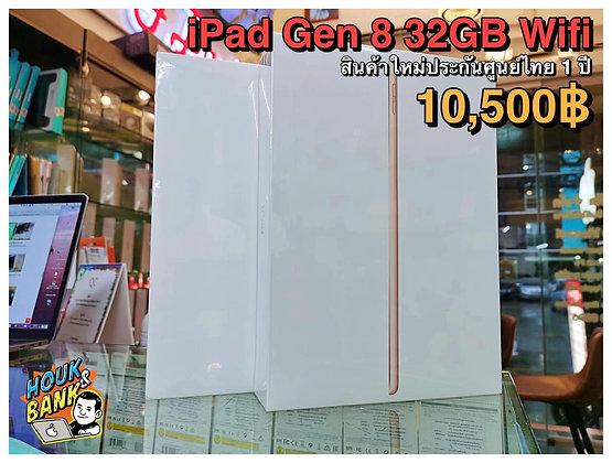 iPad Gen 8 32GB Wifi มือหนึ่งของใหม่ประกันศูนย์ไทย