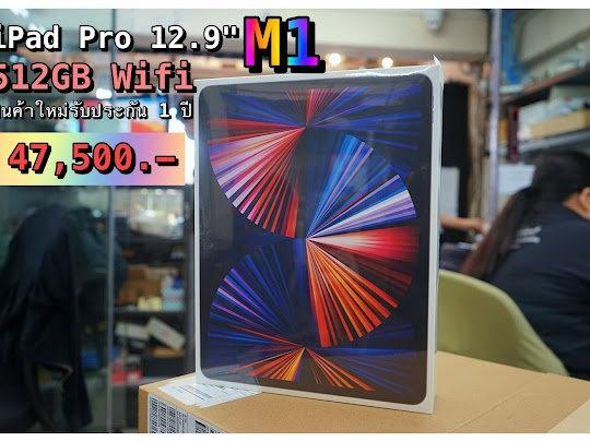 (new) ipad pro 12.9 gen 5 ตัว M1 wifi 512 gb ของใหม่ ประกันศูนย์ 1 ปี