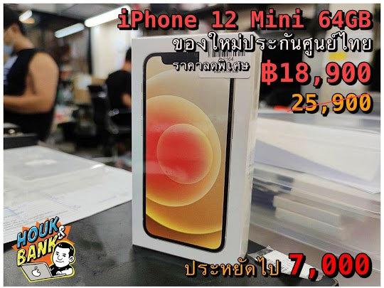 iPhone 12 mini 64 gb สี yellow