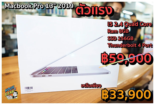 "Macbook Pro 13"" Touch Bar 2019 ของใหม่"