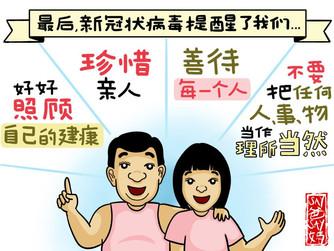 冠状病毒 漫画 | COVID-19 comic Singapore Mandarin Chinese | infographic | illustration | Visual Summary | Artese Studios