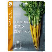 ★美肌の貯蔵庫 根菜の濃縮マスク 島にんじん_1.jpg