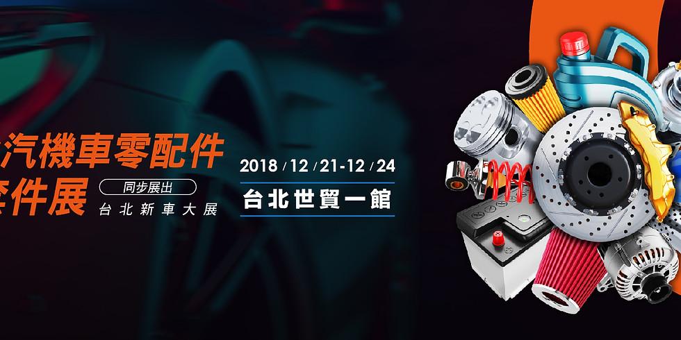 2019 台北汽機車零配件暨改裝套件展(同館舉辦2019台北新車大展)