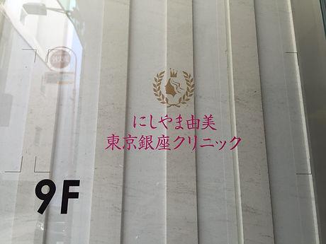 にしやま形成外科皮フ科クリニック.JPG