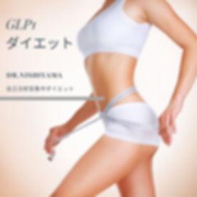 GLP1 diet.jpg
