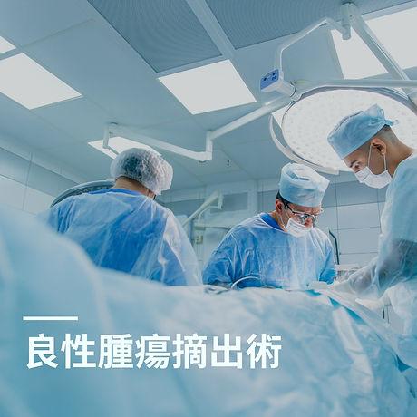 良性腫瘍摘出術.jpg