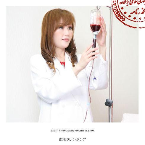血液クレンジング-nishiyiama.jpg
