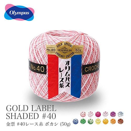 Oylmpus Gold Label Crochet Cotton #40