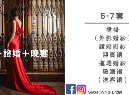 [實用]婚紗晚裝件件靚,一日換多少?