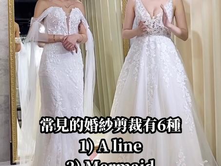 6種常見婚紗cutting比較!哪種裙型適合你的身形&場地?