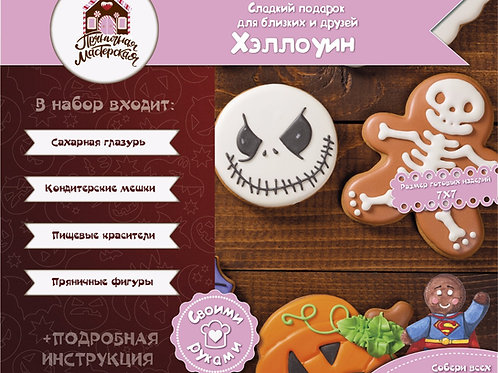 "Набор для творчества ""Halloween"""