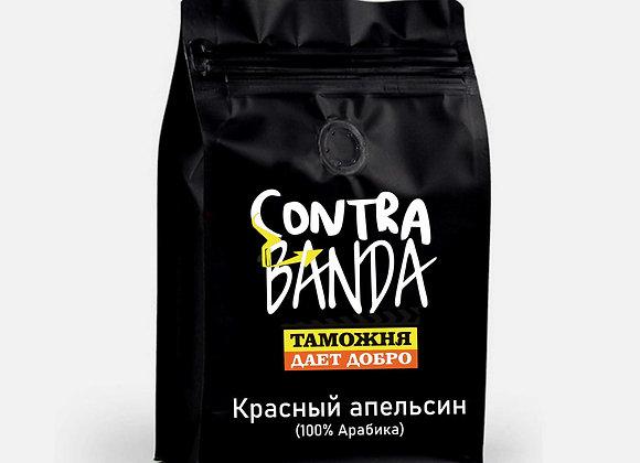Ароматизированный кофе Сицилийский апельсин