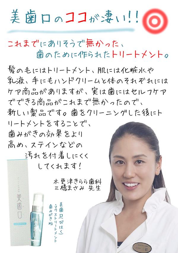 bihaku_suisen_mitsuhashi.png