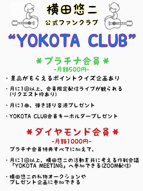 YOKOTA CLUB 告知画像 改.jpg