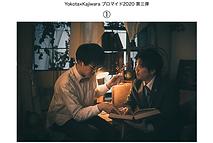 横田梶原ブロマイド2020カタログ3-1.png