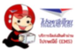 Thailand-Post-Banner-1.jpg