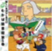 昔ばむかば図書館第5巻ジャケットデザイン.jpg