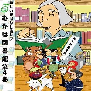 向かば図書館4巻.jpg