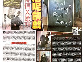 Apple Daily 52歲甄詠蓓45歲蝦頭演好香港呢齣戲 36歲林德信Alex喜感演技贏讚賞- April 2021
