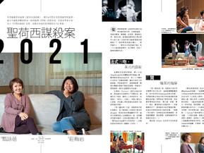 U Magazine - March 2021