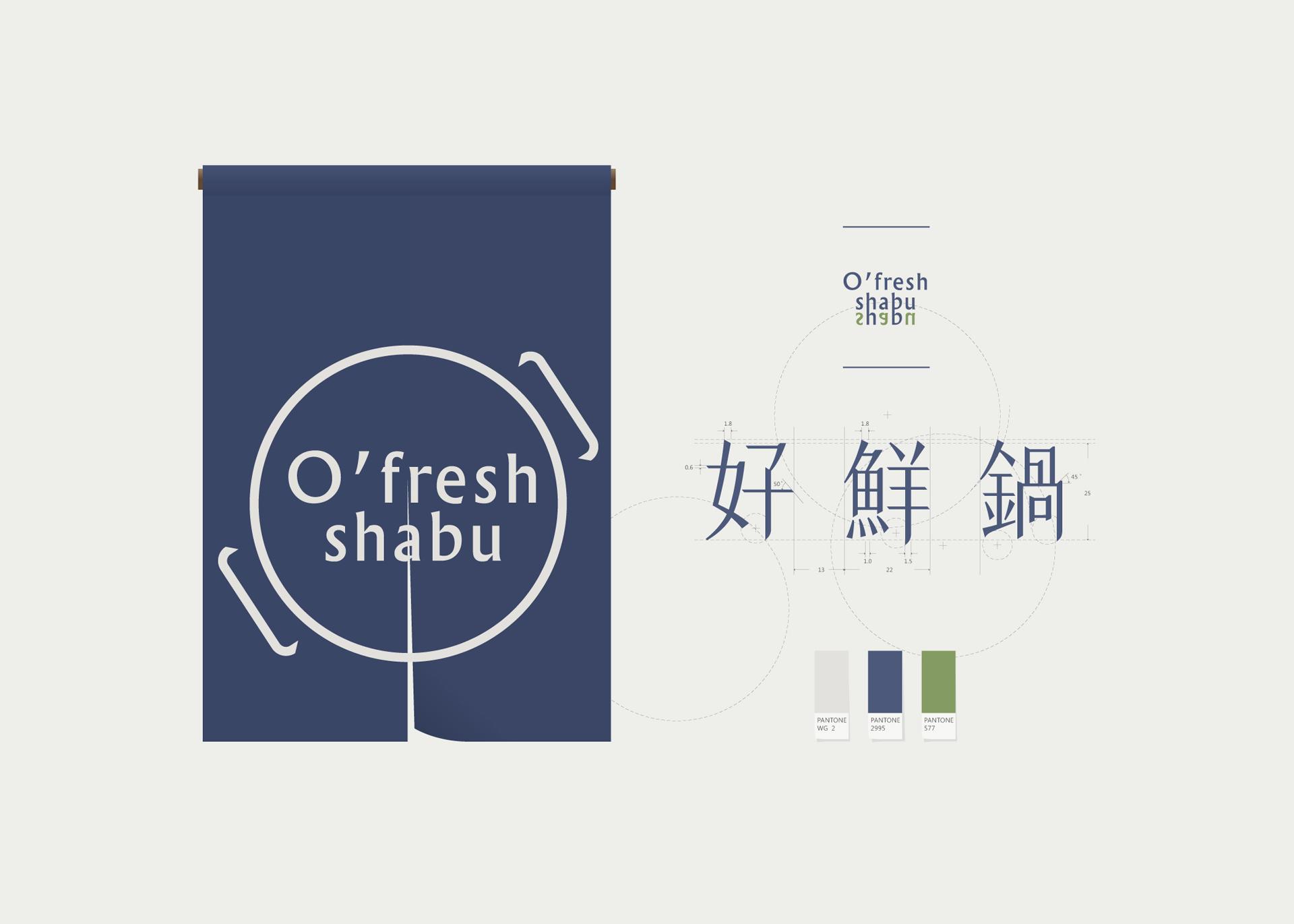 好鮮鍋LOGO/標準字設計