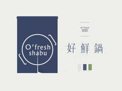 O'fresh shabu shabu 好 鮮 鍋