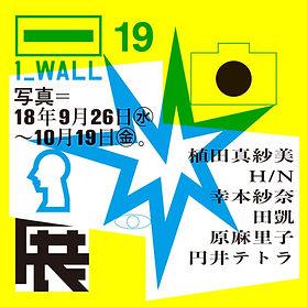 19ph_1wall_banner-970x970.jpeg