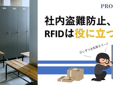 社内盗難防止、RFIDは役に立つ!