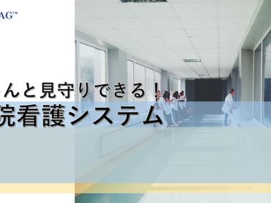 ちゃんと見守りできる!病院看護システム