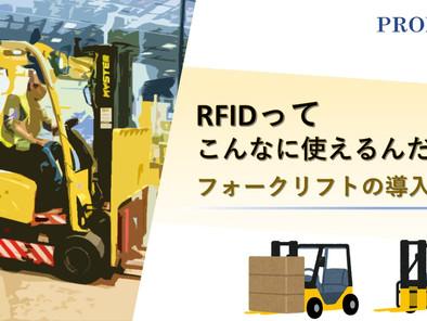 RFIDってこんなに使えるんだ?!フォークリフトの導入事例