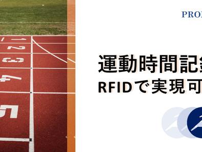 運動時間記録!RFIDで実現可能
