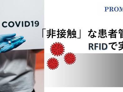 「非接触」な患者管理、RFIDで実現