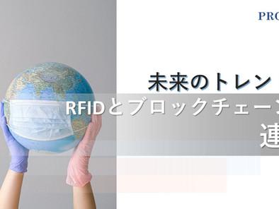未来のトレント!RFIDとブロックチェーンの連携