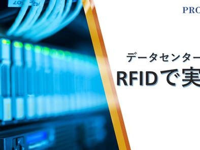 データセンター管理、RFIDで実現