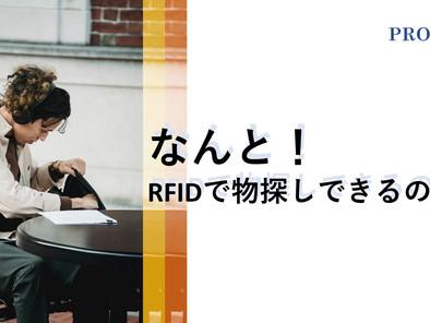 なんと!RFIDで物探しできるの?!