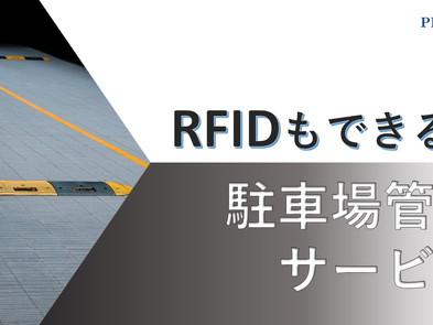 RFIDもできる?!駐車場管理サービス